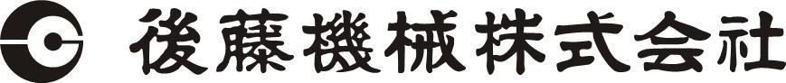 後藤機械株式会社
